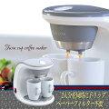 2カップコーヒーメーカーフィルター不要2杯同時ドリップ1杯でもOKコーヒーカップ2脚付きコーヒー珈琲リラックスvm-xs新品アウトレット