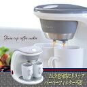2カップ コーヒーメーカー フィルター不要 2杯同時 ドリップ 1杯でもOK コーヒーカップ2脚付き コーヒー 珈琲 リラックス vm-xs 新品アウトレット