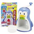 かき氷器かき氷機手回し家庭用ペンギンかわいい製氷カップ付き日本製