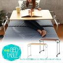 伸縮ベッドテーブル テーブル ベッド用テーブル キャスター付き シンプル サイドテーブル デスク 机 超特価 vm-s 新品アウトレット
