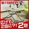 テーブル|高さ調節|昇降式|HD-1555|幅113|奥行56-110|高さ38-75|リフティングテーブル|昇降|おしゃれ|折りたたみ|大きい|木|天板|リビング|ダイニング|広い|送料無料