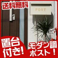 ポストスタンド|HTN-1|ポストスタンド|郵便受け|北欧|おしゃれ|鍵|錠|自立|回覧板|スタンド型|新聞|玄関|アンティーク|郵便ポスト|郵便受け|北欧|置き型|白|ホワイト|ブラウン|茶色