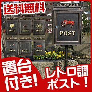 スタンド 郵便受け メールボックス アンティーク