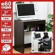 パソコンデスク|60cm幅|木製|幅60cm|コンパクト|ホワイト|スリム