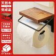 ペーパーホルダー|シングル|ウッド|ブラウン|トイレットペーパー|トイレ|TPH-14|天然木|完成品|北欧|アンティーク|アイアン|収納|ラック|ナチュラル|木製|おしゃれ|古木|送料無料