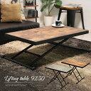 テーブル 高さ調節 インダストリアル 昇降テーブル ブラン 昇降式 コンクリート アイアン 木製 木目 黒 ブラック ブラウン ダイニングテーブル 送料無料 VH-L1