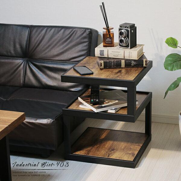 サイドテーブル 完成品 ブラン BIST-403B インダストリアル アイアン おしゃれ 木製 リビング 寝室 黒 ブラック 男前 一人暮らし EH-S1