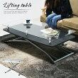 テーブル|高さ調節|昇降式|ガラス|折りたたみ|昇降|おしゃれ
