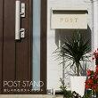 ポスト|スタンド|おしゃれ|置き型|置き|型|モダン|A4|白|ホワイト|ブラウン|茶色|北欧|かわいい|鍵付き|鍵|スタンドセット|スタンドタイプ|独立|郵便受け|置き型ポスト|スタンドポスト|大型|ポストスタンド|かわいい|郵便ポスト|送料無料