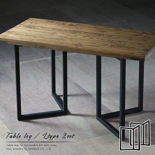 テーブル脚パーツ2脚セットSN-ILG2アイアンレッグテーブル脚鉄脚のみ黒ブラック鉄脚アンティークおしゃれ自作2脚セットアイアン
