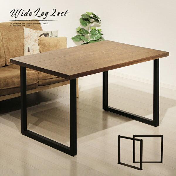 テーブル脚パーツSN-ILGW2脚のみ黒ブラック鉄脚アンティークおしゃれ自作ハンドメイド2本セットテーブル脚アイアン脚スチール脚