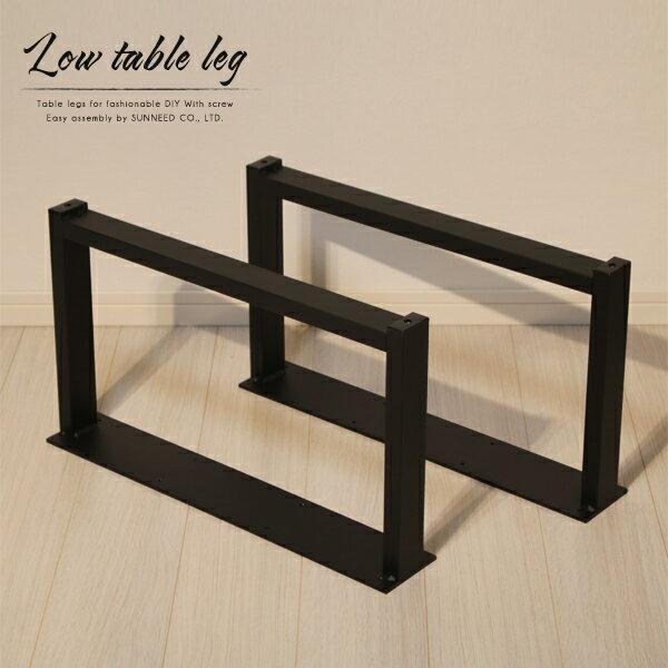 テーブル脚パーツ2脚セットLTLG2ローテーブル脚脚のみ黒ブラック鉄脚おしゃれ自作ハンドメイド2本セットテーブル脚アイアン脚取り