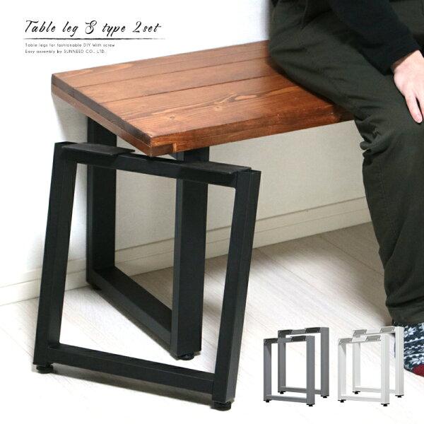 テーブル脚パーツ2脚セットSLG2S高さ40脚のみ黒ブラック鉄脚アンティークおしゃれ自作ハンドメイド2本セットテーブル脚アイアン
