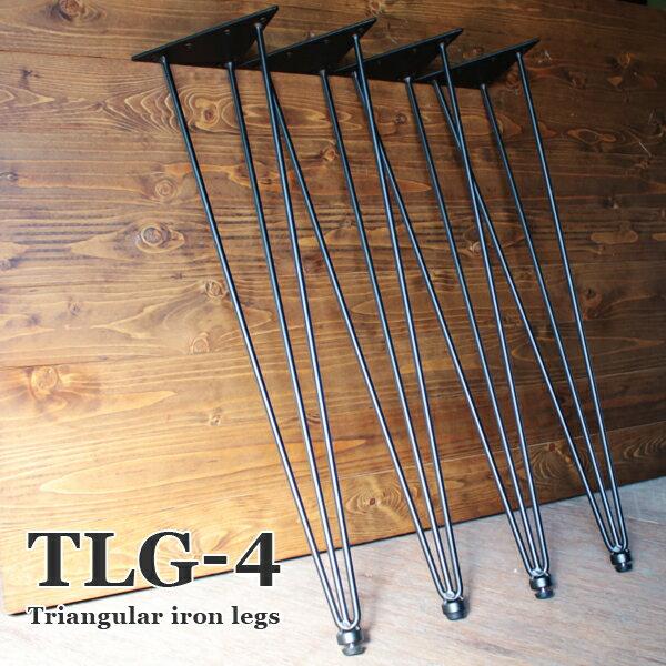 テーブル脚パーツ4脚セットTLG4高さ72アイアンレッグテーブル脚鉄脚のみ黒ブラック鉄脚アンティークおしゃれ自作4本セットアイア