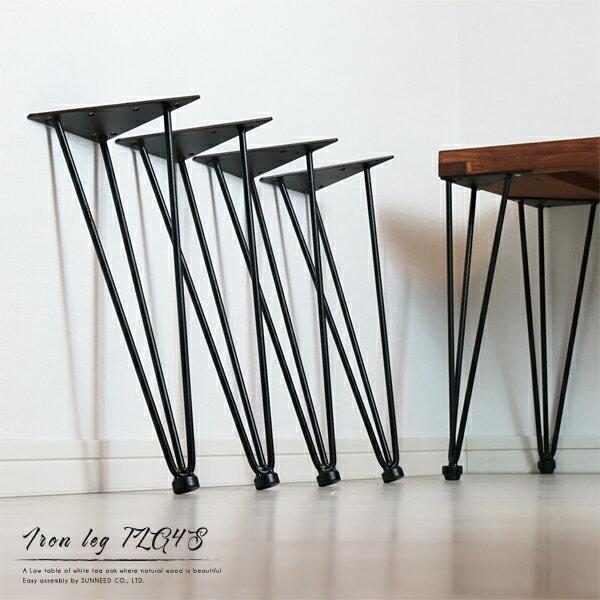 テーブル脚パーツ4脚セットロータイプ脚のみTLG4S高さ42cm鉄黒ブラックアイアンスチール鉄脚アンティーク自作おしゃれハンドメ