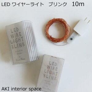 LED ワイヤーライト 10m No.107120キャンドル/北欧/クリスマス/オーナメント/ライト/プレゼント/置物