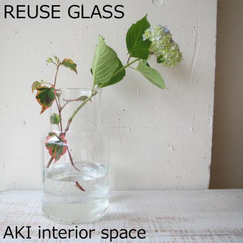 【2021年7/19入荷しました。】REUSE GLASS / リューズガラス フラワーベース ネック/ サイズ:S / No.371814リューズガラスフラワーベース / 花瓶 / フラワーベース リューズガラス/枝物/ガラス/シンプル/ガラス シンプル/大きい/大型/