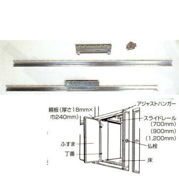 スライドシャッター 1200mm 1台