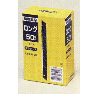 オルファ(OLFA)カッター特専替刃小黒刃ロングBBL-50K500枚入(50枚×10)