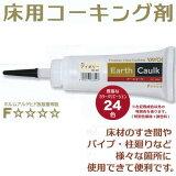 ヤヨイ化学 床用コーキング剤 アースコーク 200g ECアイボリー 294-001