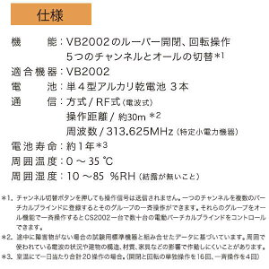 Nasnos電動バーチカルブラインドVB2002専用リモコンCS2002