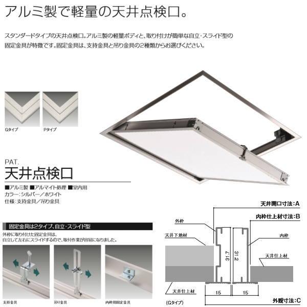 サヌキ天井点検口吊り金具付シルバー68245仕様:450角