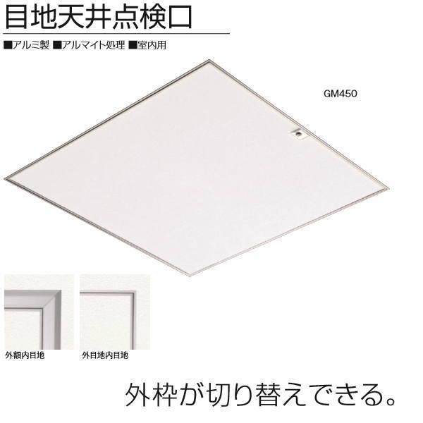 サヌキ目地天井点検口鍵付システムロック式シルバーGMK450450角454×454