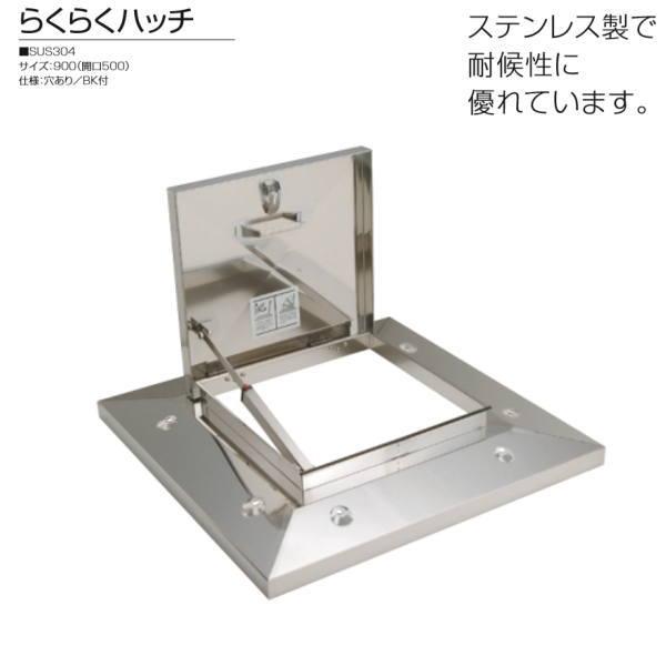 サヌキ らくらくハッチ ロック付多段ステー OM-61501 寸法:900