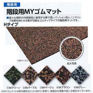 ミヅシマ工業階段用MYゴムマットHタイプH-120Mグリーン/Mパープル/Mベージュ/Mブラウン/Mグレー900×1200×10mm1つ