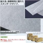 テラモト ライトダスター T−69 モップ用 ダスター から拭き用 CL-357-169-0 200×690mm 70枚