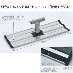 テラモトF×ワックスモップヘッド(ミニジョイント付)CL-374-010-040cm