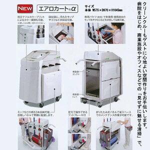 テラモトエアロカートα清掃用カートDS-227-200-0幅575×奥行き970×高さ1045mm