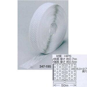 ヤヨイ化学オーバルコーナーロールP2粘着なし2列穴巾50mm×長50m347-191