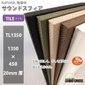 コスモプロジェクトナチュラル吸音材SOUNDSPHEREサウンドスフィアNEXTシリーズTILETL13501350(縦)×450(横)×20mm(厚み)2枚