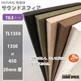コスモプロジェクト ナチュラル吸音材 SOUND SPHERE サウンドスフィア NEXTシリーズ TILE TL1350 1350(縦)× 450(横) ×20mm(厚み) 2枚