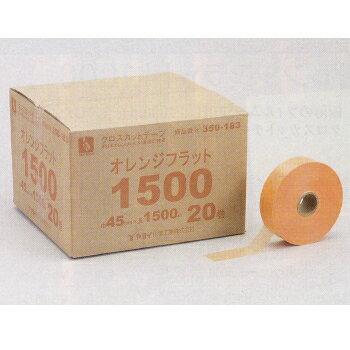 ヤヨイ化学 オレンジフラット1500 巾45mm×長1500m 20巻 350-183