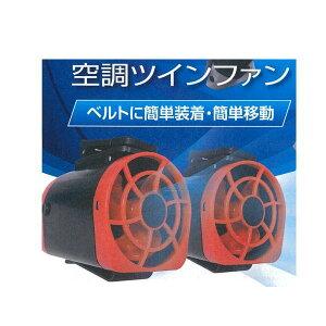 熱中症対策ベルトに装着空調ツインファン1組