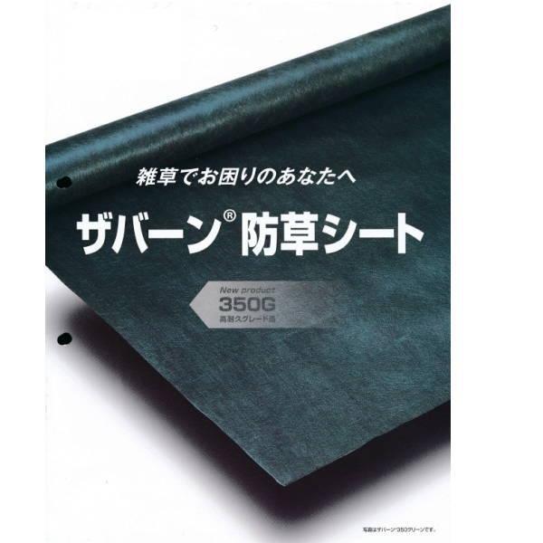 デュポン ザバーン 防草シート グレード350 XA-350G2.0 グリーン 幅2m×長30m 厚さ0.8mm 重さ21kg:イーヅカ