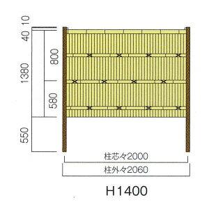 グローベン建仁寺垣ユニットGユニット1型パネルユニット(角柱用)楽垣極みH1400両面A11GFD314Q