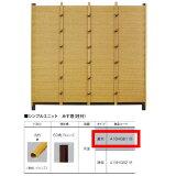 グローベン シンプルユニット みす垣 黄竹 H1800 貼面:両面 基本 A18HGB118