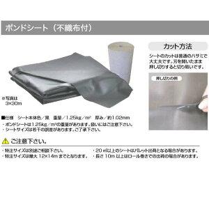 グローベンポンドシート不織布付池用防水シート2×3mC50FS1203