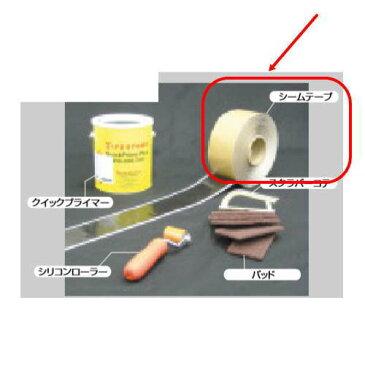 グローベン ポンドシート接着用オプション シームテープ W7.62cm×L30.5m C50FS300