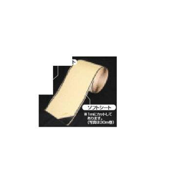 グローベン ポンドシート接着用オプション ソフトシート W30cm×L100cm C50FS700