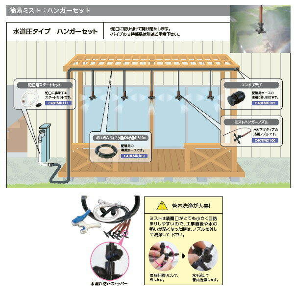 散水・潅水用具, スプリンクラー  C40TMD300