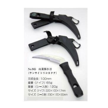 仁作 山菜採小刀 NO.945 コンパス、カラビナ付きの専用ケース付き