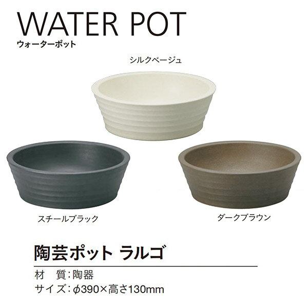 ユニソン ウォーターポット 陶芸ポット ラルゴ 径390×高さ130mm