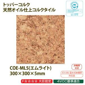 トッパ—コルク床暖房対応天然オイル仕上コルクタイルCOE-ML5エムライト