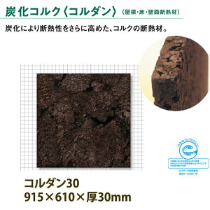 トッパ—コルク屋根・床・壁面断熱材炭化コルクコルダン30