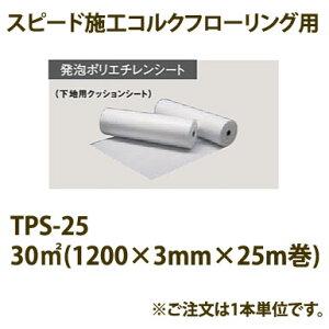 トッパ—コルクスピード施工コルクフローリング専用発泡ポリエチレンシートTPS-25