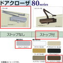日本ドアチェック製造 ニュースター ドアクローザ P-182A パラレル型 ストップ付き 段付ブラケット シルバーかアンバー